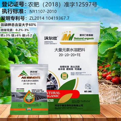大量元素水溶肥高效冲施有机复合肥磷钾氮通用型肥料果树蔬菜花卉