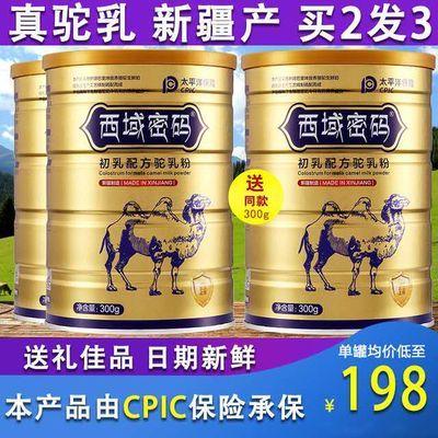 驼奶粉新疆伊犁初乳高钙无糖成人中老年人儿童正宗骆驼奶粉欧普善