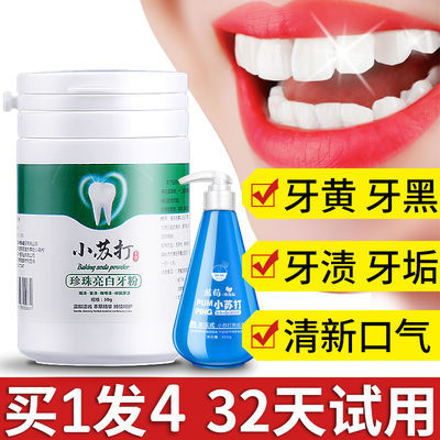 美白牙齿【轻松亮白】洗牙粉去牙渍去口臭白牙粉小苏打去黄牙口臭