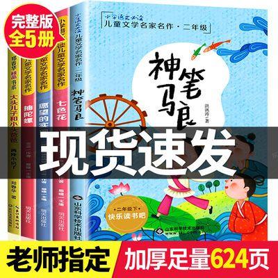 快乐读书吧二年级下册课外书必读 全套5册班主任推荐阅读注音版书