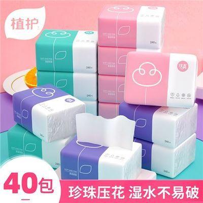 植护4层40包60抽纸巾卫生纸厕所纸面巾纸餐巾纸手纸整箱批发家用