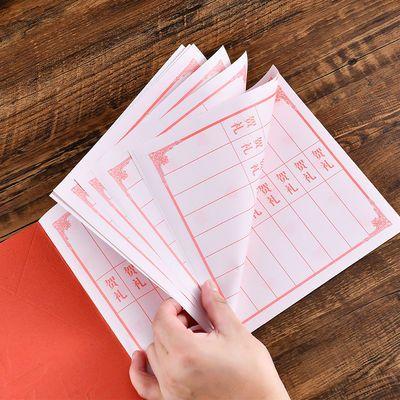 结婚用品礼金簿签名册嘉宾礼簿婚礼记账本婚庆礼单签到本中式礼薄