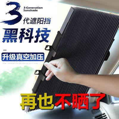 汽车遮阳帘防晒隔热自动伸缩遮阳挡车用遮阳板前挡风玻璃遮光窗帘