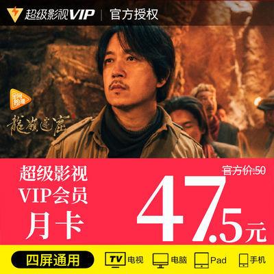 【券后47.5】腾讯视频超级影视vip1个月云视听极光TV电视会员月卡
