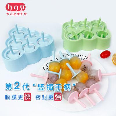 【6连mini】家用儿童自制diy雪糕模具卡通可爱冰棒冰淇淋冰格模具
