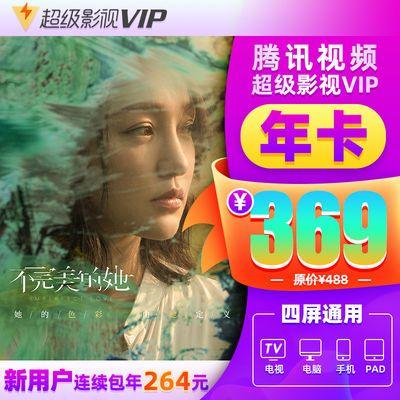 【券后5.5折】腾讯视频超级影视vip12个月 云视听极光TV会员年卡