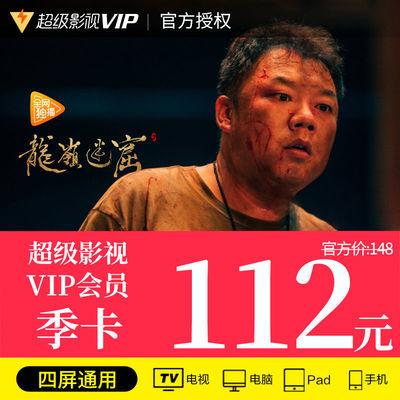 【券后112】腾讯视频超级影视vip3个月云视听极光TV电视会员