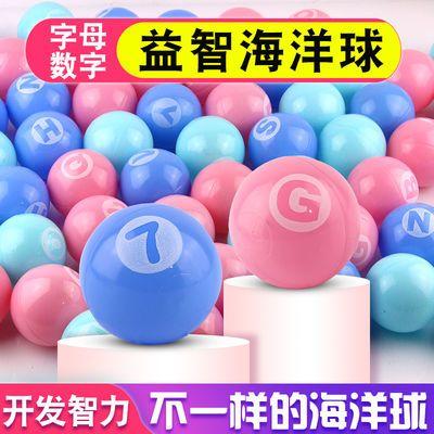 儿童益智海洋球宝宝玩具球字母数字手抓球婴儿无毒海洋球球池批发