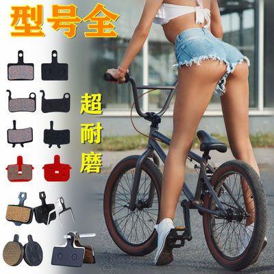 山地车刹车片来令片bb7通用碟刹折叠电动车后刹车电瓶车100自行车