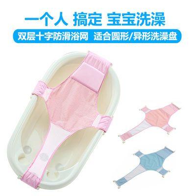 【洗澡神器】新生婴儿浴网宝宝十字防滑浴盆洗澡盆沐浴床浴网兜