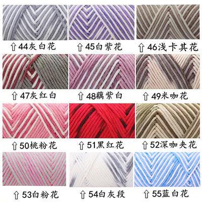 (3团针 买51) 情人棉男女手工编织帽子围巾线中粗毛线团批发
