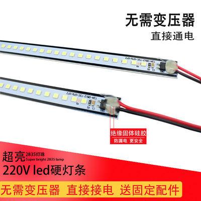 超亮LED灯带硬灯条220V伏 展示柜台灯箱货架灯橱柜灯酒柜厨房灯管