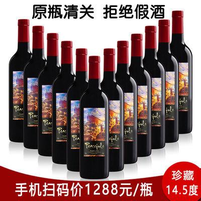 澳大利亚原瓶进口干红葡萄酒红酒过节婚庆送礼特价多规格和平方舟