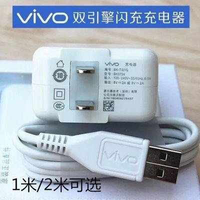 vivo步步高Xplay5A手机数据线M原装Xplay6充电器头2米加长快充线