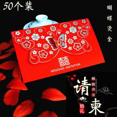 【50张】结婚用品中式创意请柬个性喜帖中国风婚礼邀请函婚庆请帖