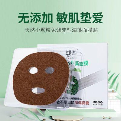 3盒泰国小颗粒海藻成型面膜贴免调补水保湿祛痘清洁收缩毛2盒1盒