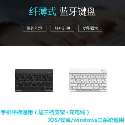 蓝牙键盘纤薄可充电无线键盘手机打字苹果ipad安卓电脑搭鼠标套装