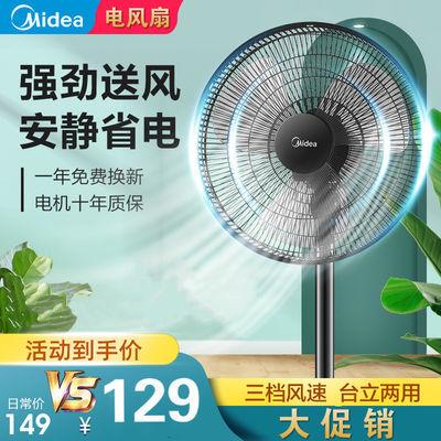美的电风扇家用台式落地扇立式电扇静音台扇宿舍卧室摇头大风力