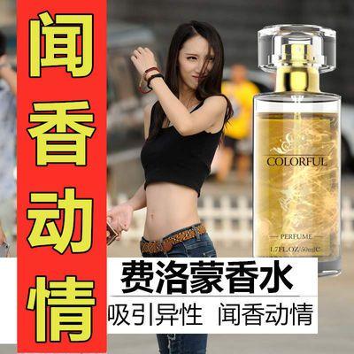 【一闻动情】男士女士香水持久淡香男用约会吸引异性女用学生古龙