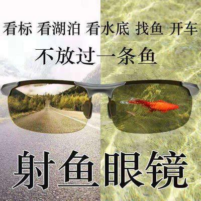 61546/湖泊射鱼眼镜找鱼垂钓专用眼镜钓鱼开车高清变色偏光太阳镜墨镜