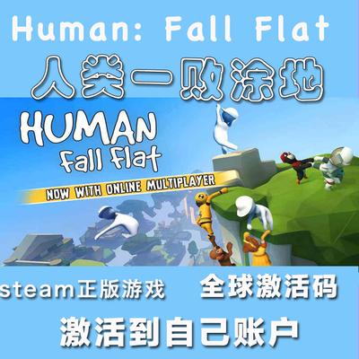 PC正版Steam游戏 Human: Fall Flat 人类一败涂地 全球激活码CDK