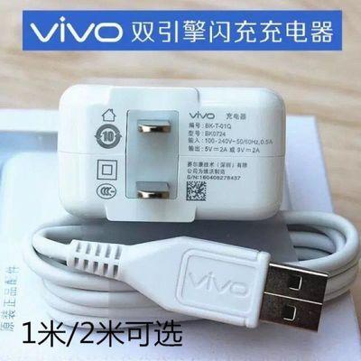 vivo x20幻彩版Y95 Y93 X21s数据线快冲充电器安卓原装手机线磁吸