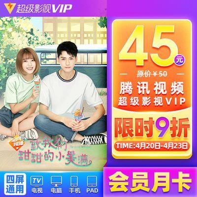 【券后45】腾讯视频超级影视vip1个月 云视听极光TV会员一个月卡