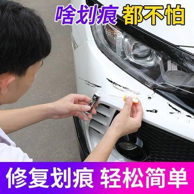 汽车用品补漆笔白色漆面油漆去痕划痕刮痕露底修补神器擦车去痕蜡