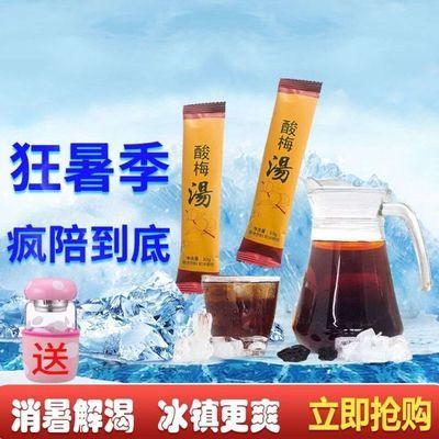 30包酸梅汤老北京乌梅开胃生津解渴饮料速溶冲饮果汁【两件送杯子