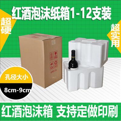 红酒泡沫箱包装盒子葡萄酒专用箱1支2支6支装加纸箱 80孔径90孔径