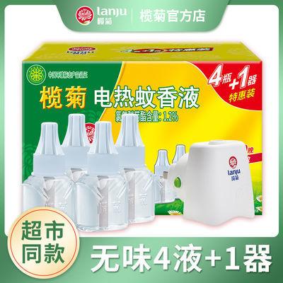 榄菊电热蚊香液无香型4瓶装 插电式灭蚊器无味驱蚊婴儿孕妇蚊香器
