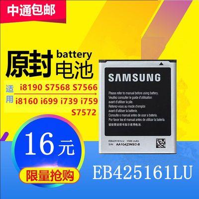 三星i8160电池s7572 i699 S3mini i739电板EB425161LU原装电池