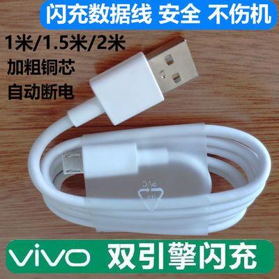 vivo原装闪充x20x21x6x7x9splus数据线y67y85y93z3手机快充充电线