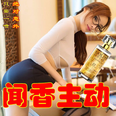 【吸引异性】正品香水费洛蒙诱惑荷尔蒙男用持久淡香车载调情学生