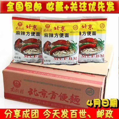 南街村北京方便面河南特产老北京方便面麻辣味干脆面零食整箱袋装