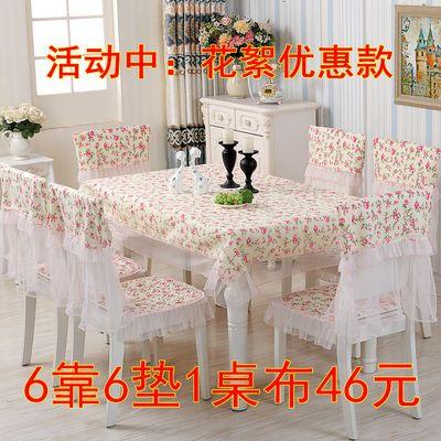 特价餐桌布套装餐椅套椅垫套装台布茶几布椅套13件套/9件套椅子套
