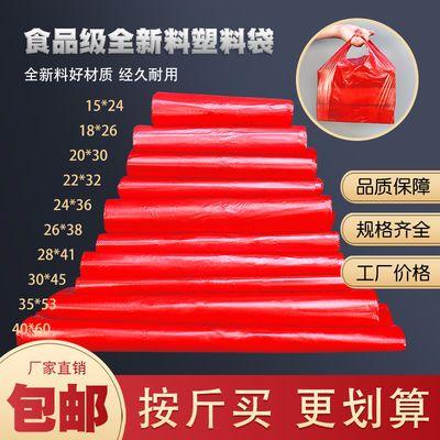 红色加厚手提方便塑料袋批发家用一次性大小号背心式食品袋子按斤的宝贝主图
