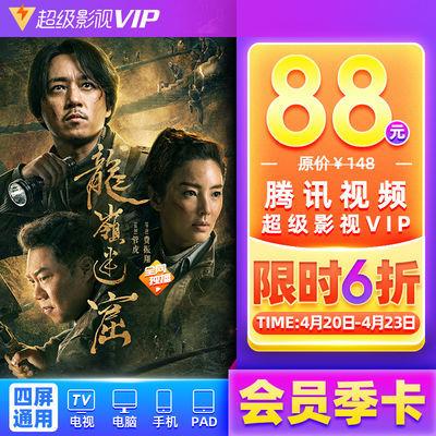 【券后6折】腾讯视频超级影视vip3个月 云视听极光TV会员三月季卡
