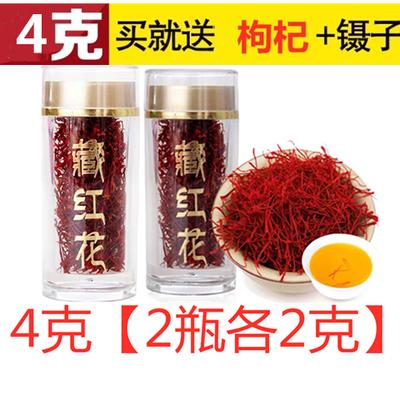 西藏红花正宗精选特级中药材泡茶正品花果茶臧红花进口伊朗藏红花