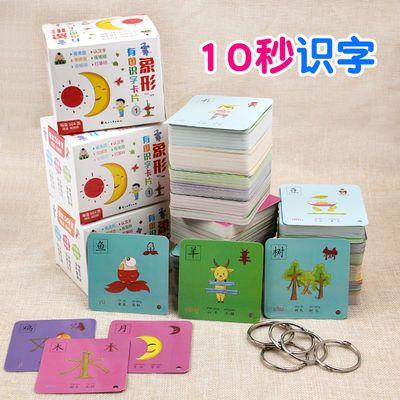 识字卡片0-3-6岁学龄前儿童全脑记忆2幼儿园基础认字拼音卡神器趣