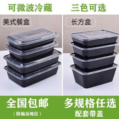 一次性饭盒带盖美式长方形打包盒 塑料方盒便当盒水果捞快餐盒