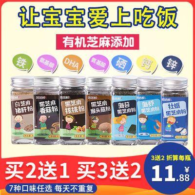 宝宝辅食调料食品黑芝麻猪肝虾皮海苔牡蛎粉无添加送婴儿幼辅食表