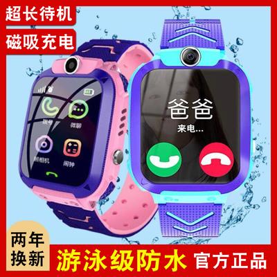 【官方正品】天才电话手表男女智能手表拍照定位防水儿童学生手表