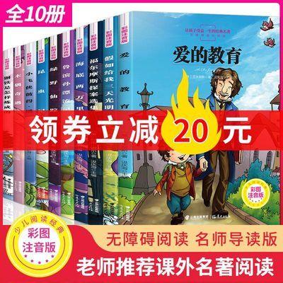 鲁滨逊漂流记小学生课外书籍彩图注音版昆虫记儿童读物故事书名著
