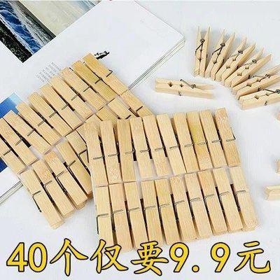 【特价】多功能衣服夹子竹夹子晾衣夹子防风夹木夹子晒衣夹晒袜夹