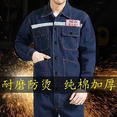 耐磨电焊工作服套装男秋冬加厚防烫阻燃反光条井下MA劳保服牛仔服