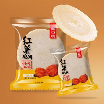 闽南特产【地瓜饼】200片风吹饼干香酥薄脆煎饼休闲零食红薯 65片