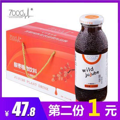 7000° 8瓶礼盒装饮料野生酸枣汁275ml网红饮料果汁礼盒装