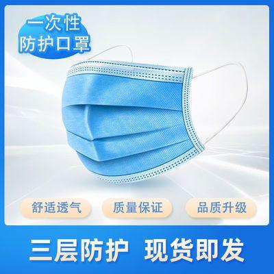 现货一次性口罩成人防尘透气三层男女10只至100只1次性民用口罩