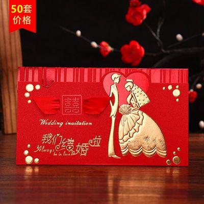 【50张】婚礼结婚庆用品喜帖请帖请柬邀请函创意喜帖可打印中国风